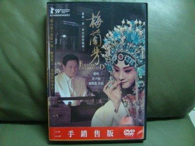 影音加油站-國片/梅蘭芳 (Forever Enthralled)二手正版DVD/直購價99元/下標就賣