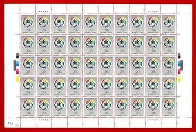 1994-11 第六屆遠東及南太平洋地區殘疾人運動會版張全新上品原膠、無對折(張號與實品可能不同)