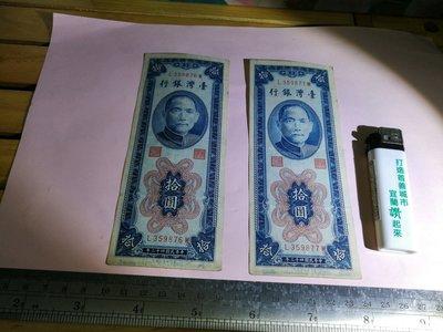 銘馨易拍重生網 107M61 早期 民國43年 臺灣銀行 直版 拾圓 鈔票 保存如圖 帶3帶7趣味連號(兩件ㄧ標 )讓藏