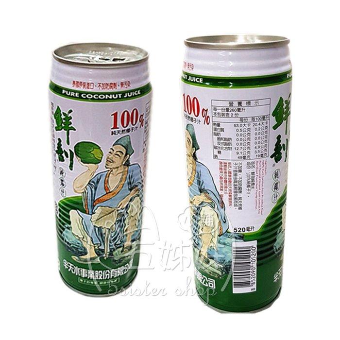 巿場最低價半天水%小瓶520ml $40/消暑降火好喝天然/超商限重5公斤,大瓶最多8瓶喔!
