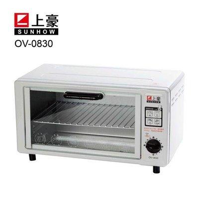 【晶贊家電】上豪 8公升單旋鈕電烤箱/小烤箱 OV-0830