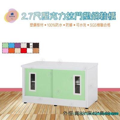 飛迅家俱·Fly· 2.7尺壓克力拉門矮鞋櫃 (共13色) 塑鋼鞋櫃 防水家具 矮櫃 鞋櫃