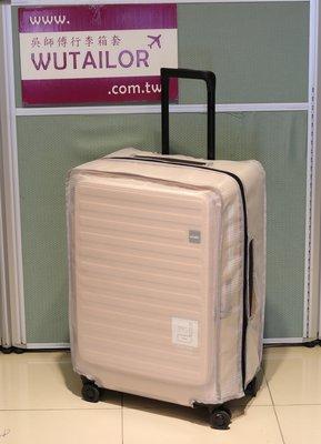 【吳師傅箱套訂製】LOJEL CUBO 中大型行李箱保護套 箱套 旅行箱箱套 邊色可選 加強網紋 透明加厚