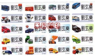 TOMICA(233)姓名貼、2.2*0.9公分、每份300張、特價:110元、另售SD鋼彈、妖怪手錶【高雄 禾昇刻印】