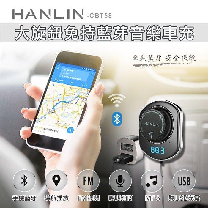 【風雅小舖】HANLIN-CBT58 大旋鈕免持藍芽音樂車充