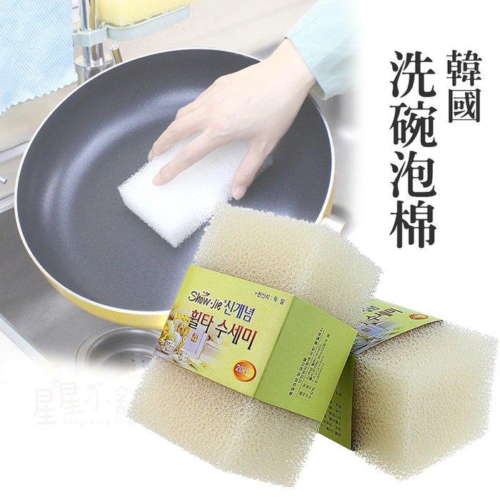 台灣出貨 韓國 洗碗泡棉 洗碗菜瓜布 洗碗海綿 菜瓜布 海綿 廚房清潔用品