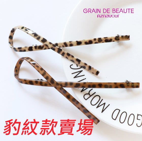 BHJ631-法國品牌Grain de Beaute 甜美大款豹紋飄帶蝴蝶結髮夾 彈簧夾【韓國製】Aznavour