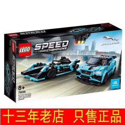 卡勒迪娛樂 LEGO樂高76898捷豹Formula E&I-PACE eTROPHY 賽車積木玩具