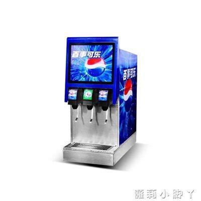 飲料機可樂機商用自助餐碳酸百事雪碧即溶...