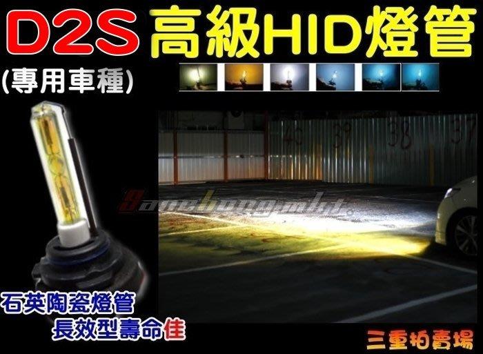 三重賣場 D2S車系 HID燈管 (9005適用車種) 正雪萊特製造 高規格高亮度 另有各式規格HID 安定器 燈泡