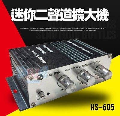 『FLY VICTORY』CHENG SHENG HS-605 迷你二聲道擴大機 體積小,高效能大功率,多機一體 現貨