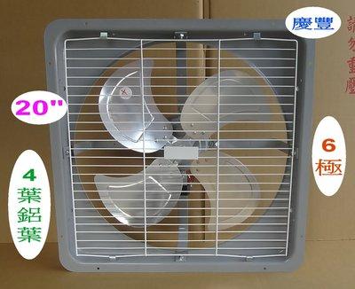 慶豐牌 20吋【6極】輕鋼架專用-工業排風機【4葉鋁葉1.2mm】抽風機.輕鋼架排風扇.抽風扇 CF-2016-3H