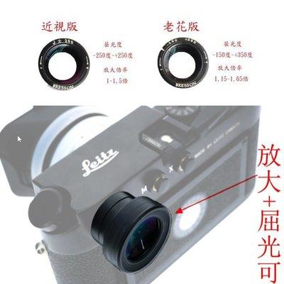 @佳鑫相機@(預訂)Bresson取景放大器(1.1-1.6倍)接目鏡屈光度調整(遠視-150+350)Leica M用