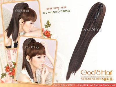 *GODSHAIR*【BFW-14】鯊魚夾式直髮馬尾夾假髮 立體感馬尾造型 假髮造型配件 韓版耐熱擬真人髮質