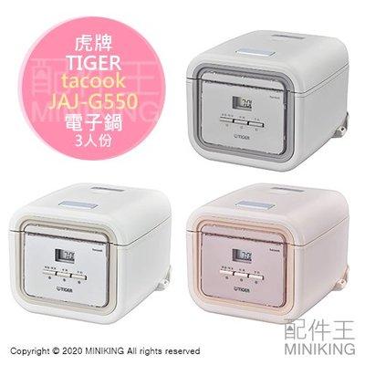 日本代購 空運 TIGER 虎牌 tacook JAJ-G550 電子鍋 電鍋 遠紅外線 3人份 三色