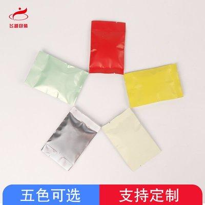 金囍-彩色茶葉包裝袋子鋁箔小泡袋 紅茶一次性內膜鍍鋁袋鐵觀音5克通用(批發價,標滿200元出貨)