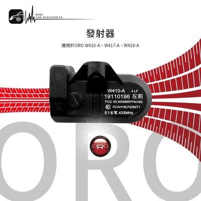 T6r 【ORO W410-A、W417-A、W418-A 發射器】台灣製|BuBu車用品