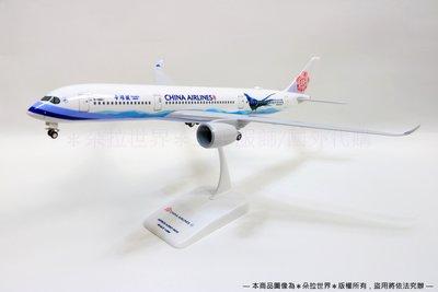 ✈A350-900XWB 帝雉號》飛機模型 空中巴士Airbus 飛行大使 帝雉號 1:200 B-18901 華航