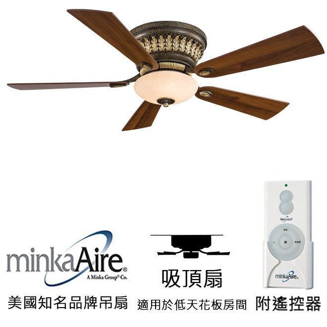 [top fan] MinkaAire Calais 52英吋吸頂扇附燈(F544-GBZ)金銅色 適用於110V電壓