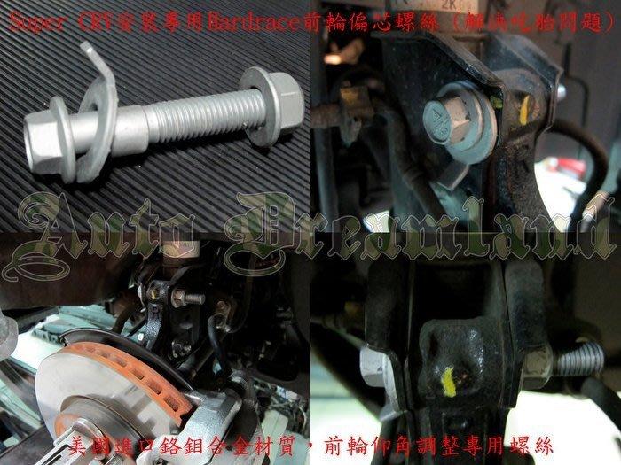 Honda 本田 CR-V CRV CRV4 四代 4代 RM 專用 Hardrace 底盤 前輪 偏芯 螺絲