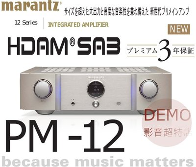 ㊑DEMO影音超特店㍿日本Marantz PM-12  綜合擴大機 附中說 另有 PM-14S1