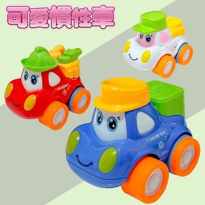2019成長系列【慣性快樂車 三入】小汽車 警車 消防車 救護車 卡通車 滑行車 慣性車 玩具車 寶寶兒童玩具 模型汽車