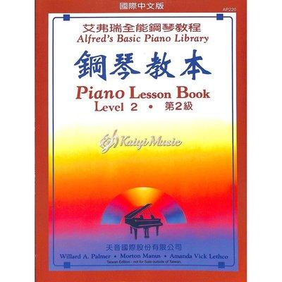 Kaiyi Music ~Kaiyi Music~艾弗瑞鋼琴教本2 Piano lesso