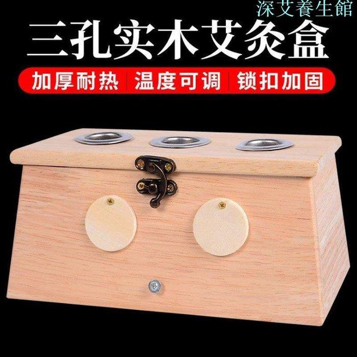 【現貨】加厚三孔艾灸盒 木質翻蓋大號家用腰腹部艾條艾灸盒 三孔實木艾灸盒 天然實木艾灸盒(三孔)
