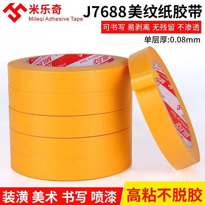 米樂奇美紋紙和紙膠帶高粘分色紙噴漆裝修黃色7688和紙50米18mm寬(規格尺寸不同價格不同)