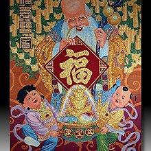 【 金王記拍寶網 】S1377  中國西藏藏密佛像刺繡唐卡 福祿壽翁 刺繡 (大張) 一張 完美罕見~