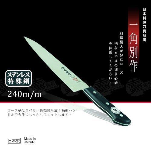 ﹝賣餐具﹞240mm  一角別作 牛刀 料理刀  YG-005  212710010210