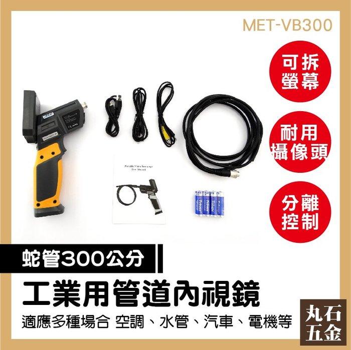 工業檢測攝影機 水電 工業檢測 3米 電子內視鏡 MET-VB300 防水鏡