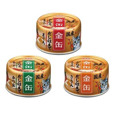 【李小貓之家】日本AIXIA愛喜雅《湯汁新金罐-一箱24罐》3種口味~肉質細嫩美味‧高湯金罐