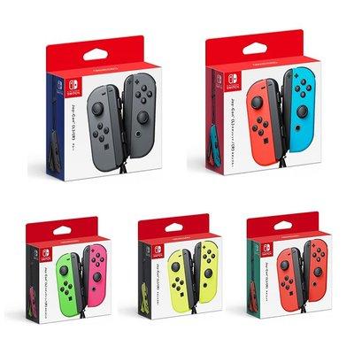 栗特小舖【J73846】任天堂 Nintendo Switch Joy-Con 控制器 左右手套組 手把套組
