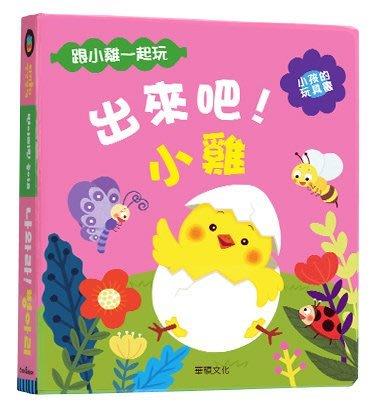 【大衛】華碩 小孩的玩具書-  出來吧!小雞