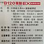 B12+葉酸 EX緩釋長效錠30錠裝(合法台灣代理商)周年慶活動保健食品一律買6送1只到6月底前結束