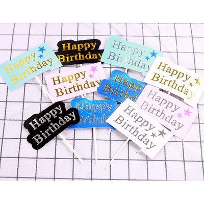 新品上市#熱銷燙金多色Happy Birthday凸版金銀生日蛋糕裝飾插牌 生日插牌