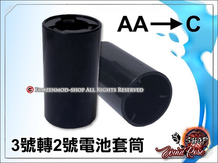 電池轉換套筒 3號電池轉成2號電池 AA轉C 3號轉2號 電池套筒 神奇省錢又方便