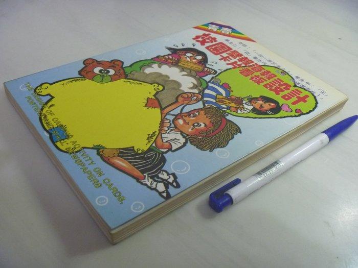 【月界二手書店】青春-校園壁報海報卡片看板設計_專業出版 〖美工設計〗AFB