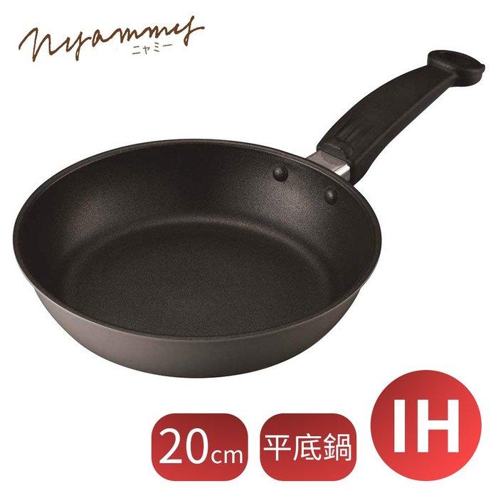 【KAI 貝印】Nyammy黑色貓咪(IH對應)平底鍋20cm