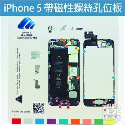 【飛兒】手機維修不求人 iPhone 5 帶磁性螺絲孔位板 維修拆機工具 i5 墊板 排序 排列 位置 磁吸