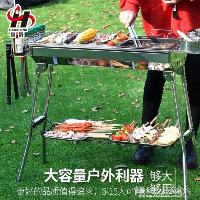燒烤架 不銹鋼家用燒烤爐5人以上戶外木炭爐野外燒烤工具