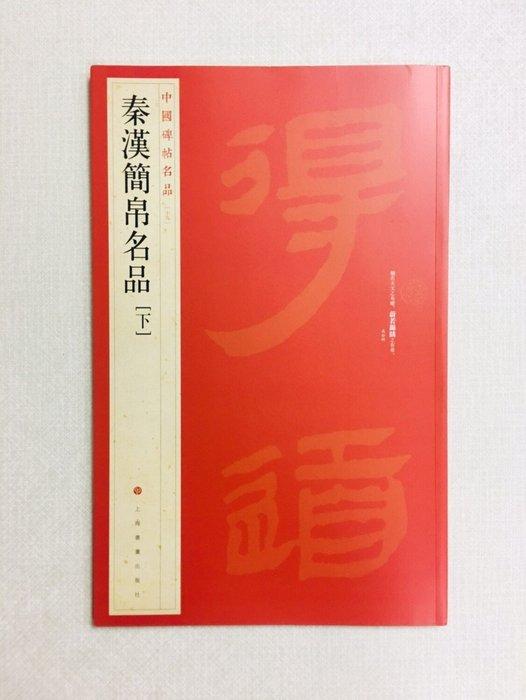 正大筆莊~『19 秦漢簡帛名品 下』 中國碑帖名品系列 上海書畫出版社 (500022)