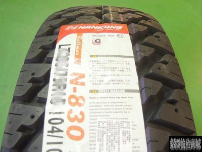 全新輪胎 NAKANG 南港 N830 30-9.5-15 31-10.5-15 215/75-15 235/75-15