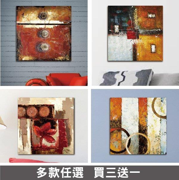 TROMSO-抽象油畫 60x60/民宿 飯店 藝術 手工 立體 掛畫 相框 數字油畫 大樹小屋【M0309980】