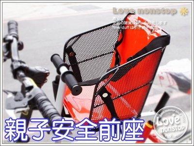 ☆樂樂購☆鐵馬星空☆【P17-2051】(快拆親子座椅加購價)自行車/親子車安全前座座椅/前籃+兩用安全帶