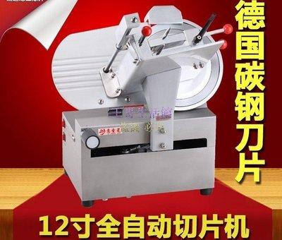 【凱迪豬廠家直銷】12寸全自動切片機 ...
