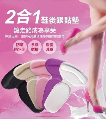 2合1矽膠加厚防滑防磨鞋後跟貼墊 護美足T型防咬腳包腳墊  按摩減壓 防摩擦/防水泡/後跟減震 矽膠鞋墊 後腳跟