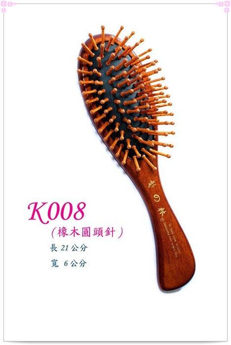 【白馬精品】兩款中型紅橡木-圓頭按摩梳,防滑手柄!(K008,K020)
