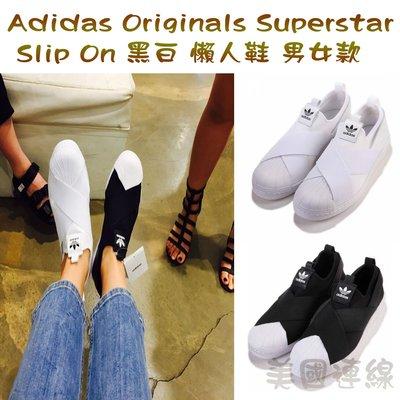 【美國連線】Adidas Originals Superstar Slip On 黑白 懶人鞋 男女款